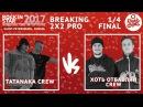 ROCKIN' STAR 2017 | BREAKING | 2x2 PRO 1/4 FINAL | Tatanaka Crew vs Хоть Отбавляй