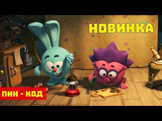 Эстафета молодости Смешарики ПИН код Новый мультфильм 2018 года
