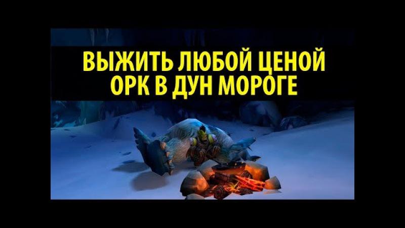 Выжить любой ценой - Орк в Дун Мороге