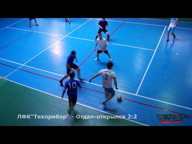 ЛФК Техприбор Отдал открылся 2 тайм