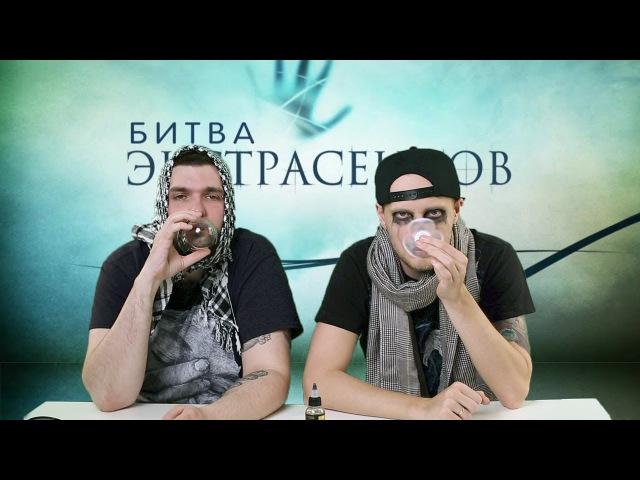 БИТВА ЭКСТРАСЕНСОВ ПО ВЭЙПЕРСКИ - ЖИДКОСТЬ DICTATOR