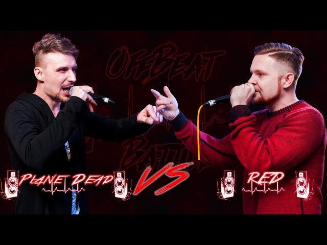 Plane Dead VS RED - OffBeat Battle Season | 1/4