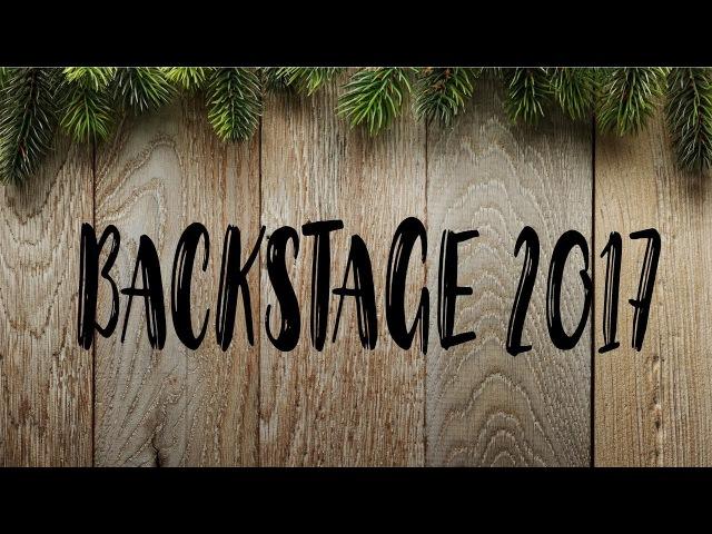 BACKSTAGE 2017| Вспомнить все за 2017 год