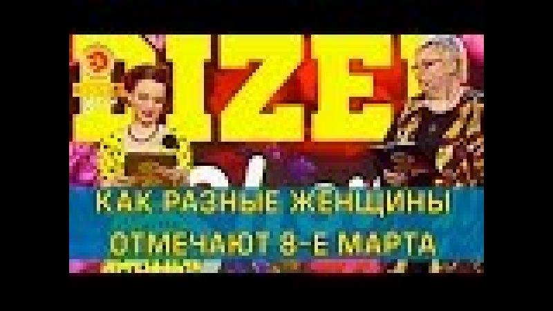 Дизель шоу поздравление женщин с 8 марта Дизель студио, Украина