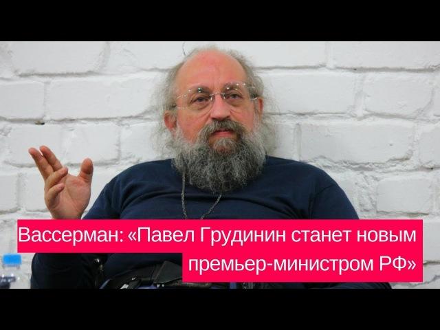 Вассерман: «Павел Грудинин станет новым премьер-министром РФ»