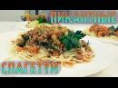 Макароны с мясом Как приготовить макароны Спагетти с пикантным соусом Любите