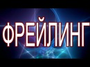 Вадим Зеланд - Вперед в прошлое. Глава 2. Фрейлинг.