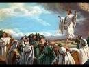 ВТОРОЕ ПРИШЕСТВИЕ ХРИСТА ВОЗНЕСЕНИЕ