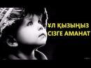 Ұл қызыңыз сізге аманат /Ерлан Ақатаев ᴴᴰ