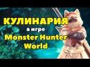 Monster Hunter World | Кулинария