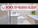 💗 Идеи для маленькой ванной – экономим место, освобождаем пространство, улучша...