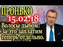 ПРОНЬКО Силуанов и команда вычищают кошельки россиян 15 02 18