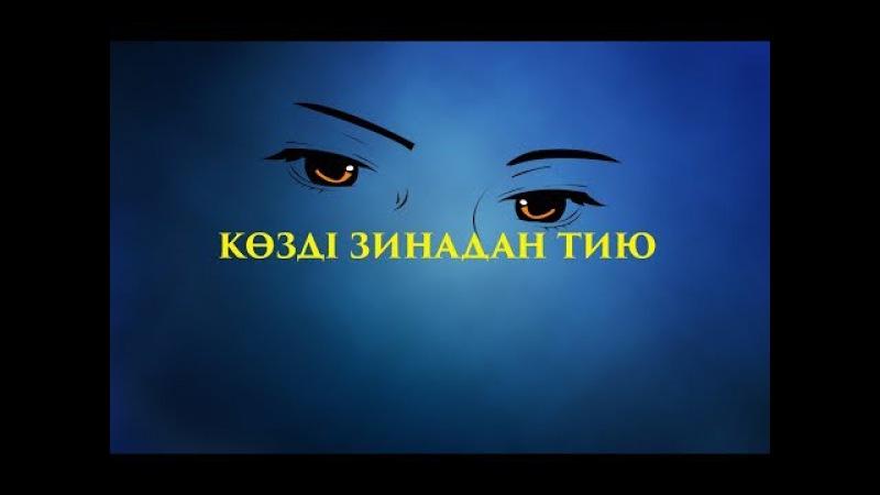 Көзді Зинадан Тию Ерлан Ақатаев ᴴᴰ