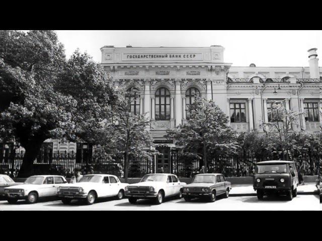 Банк СССР существует