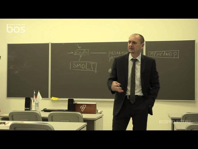 Презентация СМОЛТ (Системное Мышление - Основа Лидерства)