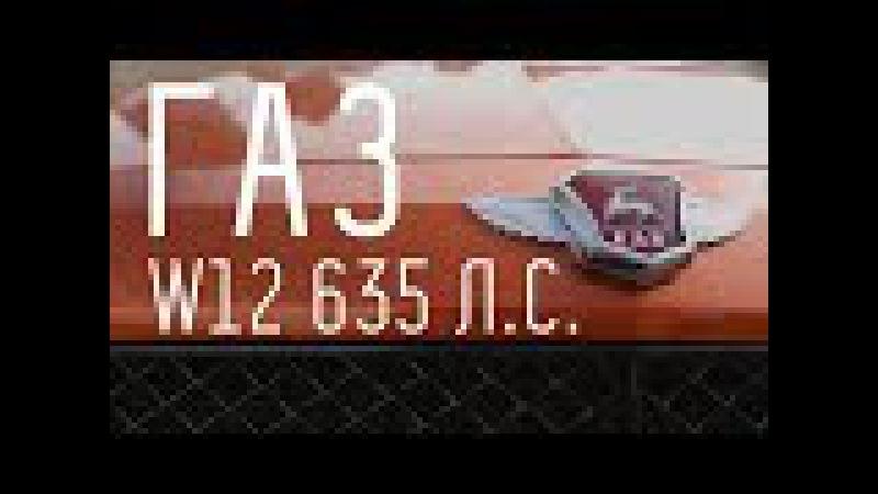 ГАЗ ВОЛГА W12 635 Л.С/VOLGA FLYING DEER/БОЛЬШОЙ ТЕСТ ДРАЙВ