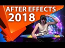 After Effects CC 2018 (15.0.0) - Глубокая аналитика и обзор новой версии. Октябрь 2017 - AEplug 194