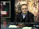 Памет българска част пета