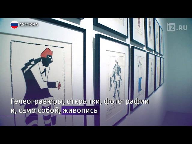 На ВДНХ стартовала масштабная выставка «Казимир Малевич, Не только «Черный квад...