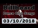 Billboard Dance Club Songs TOP 50 (March 10, 2018)