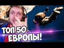 ПАПИЧ ТОП 50 ЕВРОПЫ PUBG! ВОЙНА ТОП ДОНАТЕРОВ! 50К за СТРИМ!