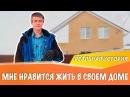 Живу в кирпичном доме построенном в Казани и радуюсь Сколько стоит дом отзыв