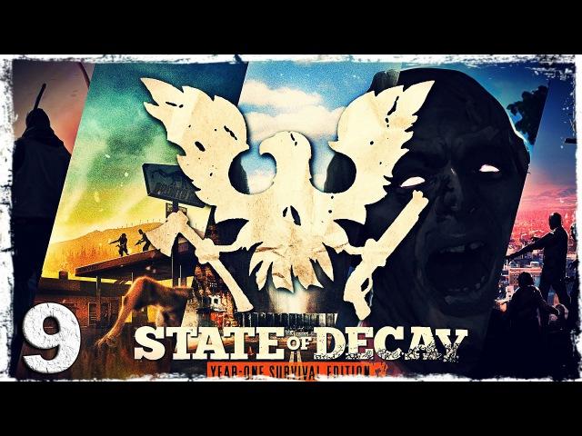 State of Decay YOSE. 9: Подготовка к переезду.