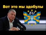 Червоненко. Вот это мы здобулы. Украина теряет последнее окно на Запад.