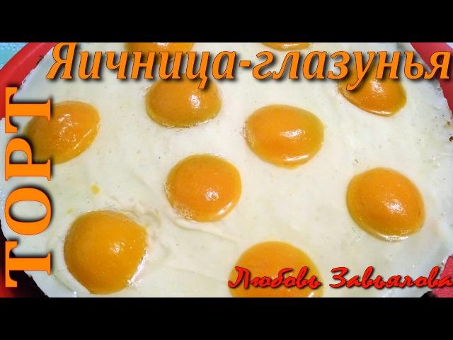 Торт Яичница-Глазунья - вкусный, нежный и лёгкий!/Cake fried egg