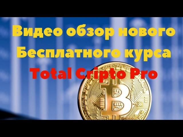 Видео обзор нового Бесплатного курса Total Cripto Pro. Заработок на криптовалютах