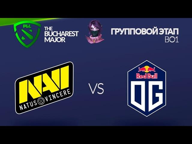 NaVi vs OG RU (bo1) The Bucharest Major 04.03.2018