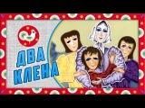 Два клена (1977). Советский мультфильм  Золотая коллекция