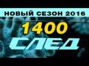 След 1400 серия - Обоснованные подозрения