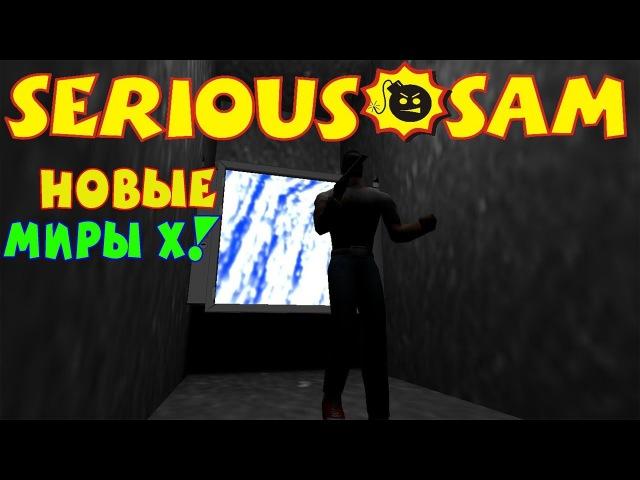 Прохождение карты для Serious Sam. Карта Миры Х: Постоянная Ночь - Новые Миры Х! 39.