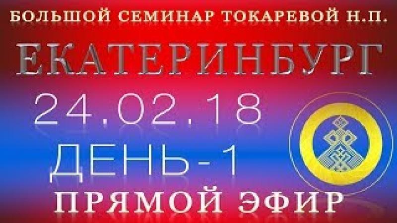 24.02.18.Токарева Н.П. Большой семинар. Екатеринбург.День-1.