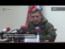 Россия стоит на стороне Донбасса — Глава ДНР