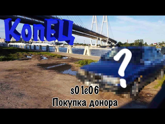 КопЕЦ / ВАЗ 2101 s01e06 Покупка донора - Lancia Dedra