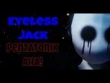 【Animation | CreepyPasta】Aha!『Eyeless Jack』