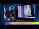 Вечерний выпуск РЕН ТВ 26 12 17 Крах биткоина Finita la comedia Биткоин равен