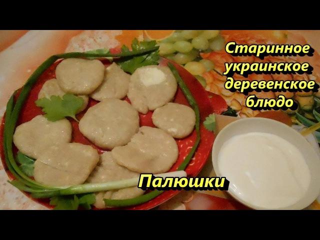 Палюшки - стариное украинское деревенское блюдо