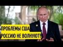СРОЧНАЯ пресс конференция Владимира Путина по итогам НЕСОСТОЯВШЕЙСЯ встречи с Трампом