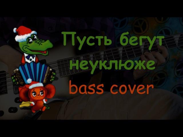 Пусть бегут неуклюже bass cover e:veryday play168