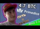 PrimeDice заработал 4.7 BTC Путь у 10 БИТЕОИНу (День 2-3)