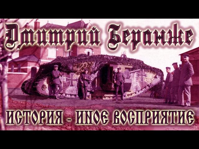ДМИТРИЙ БЕРАНЖЕ. ИСТОРИЯ - ИНОЕ ВОСПРИЯТИЕ