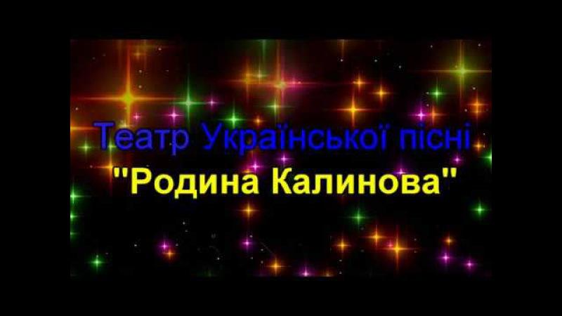 Театр Української пісні Родина Калинова