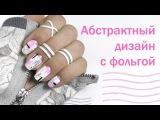 Абстрактный дизайн ногтей с фольгой для начинающих
