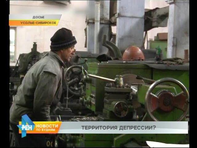 Новый удар по жителям Усолья: в городе закрывается ещё одно крупное предприятие