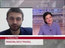 Александр Бессмертный - Любовь без границ 5 канал, август 2017