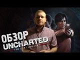 Uncharted: The Lost Legacy - DLC или ПОЛНОЦЕННАЯ ИГРА?