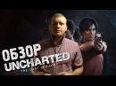 Обзор Uncharted The Lost Legacy - DLC или БОЛЬШАЯ ИГРА